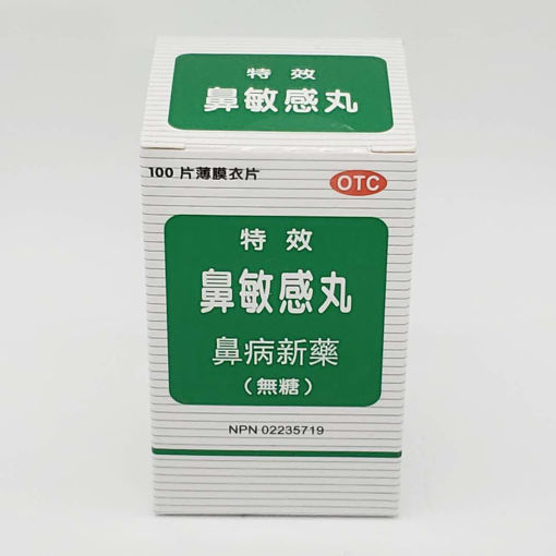 Picture of PEMIN KANWAN NASAL RELIEF 100 TABLETS