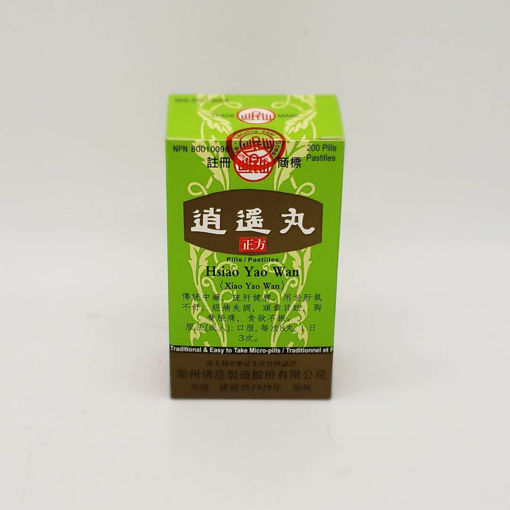 Picture of 消遥丸HSIAO YAO WAN 200 PILLS