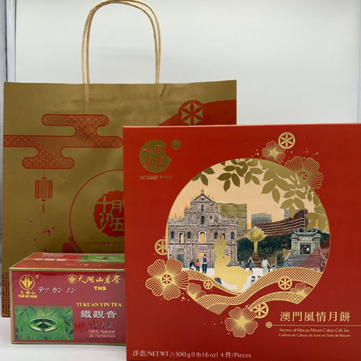 Picture of OCTOBER FIFTH Aroma of Macau Moon Cakes Gift Set 十月初五澳门风情月饼 送铁观音茶包一盒
