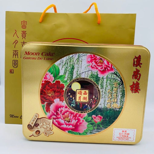Picture of XSL MOON CAKES - 1 YOLK ASSORTED NUTS  溪尚楼 单黄五仁月饼