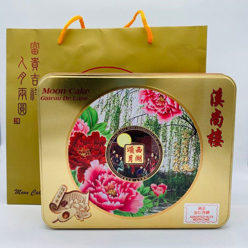 Picture of XSL MOON CAKE - ASSORTED NUTS  溪尚楼 纯正五仁月饼